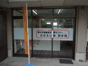 sasahako